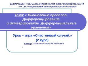 Тема: « Вычисление пределов. Дифференцирование и интегрирование. Дифференциал