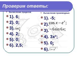 Проверим ответы: Вычисление пределов 1). 6; 2). 0; 3). 4). 2; 5). 0; 6). 2,5;