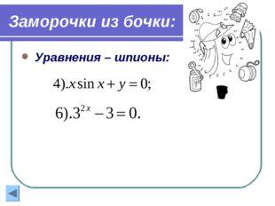 Заморочки из бочки: Уравнения – шпионы: