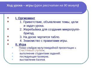 Ход урока – игры (урок рассчитан на 90 минут) I. Оргмомент 1. Приветствие, об