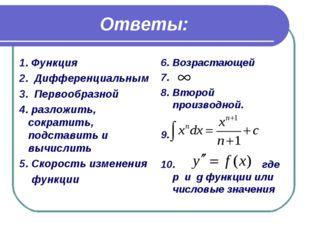 Ответы: 1. Функция 2. Дифференциальным 3. Первообразной 4. разложить, сократ