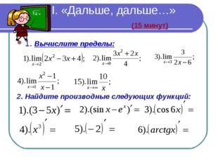 II. «Дальше, дальше…» (15 минут) 1. Вычислите пределы: 2. Найдите производны