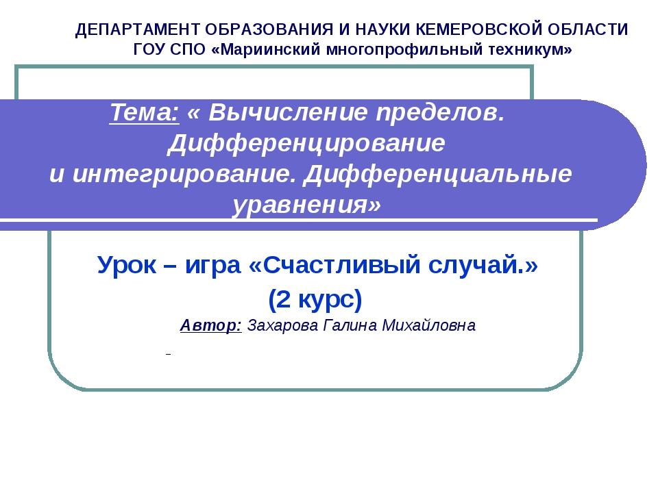 Тема: « Вычисление пределов. Дифференцирование и интегрирование. Дифференциал...