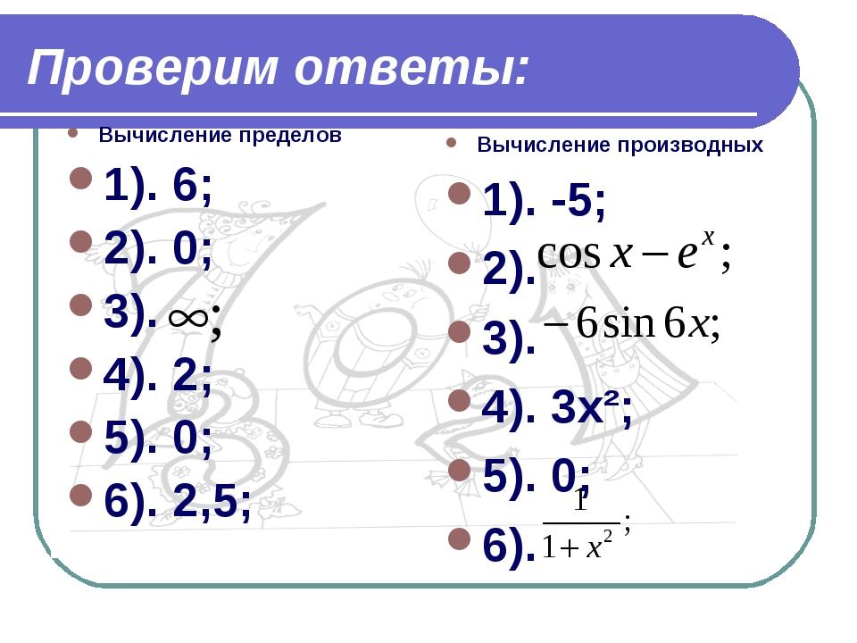 Проверим ответы: Вычисление пределов 1). 6; 2). 0; 3). 4). 2; 5). 0; 6). 2,5;...