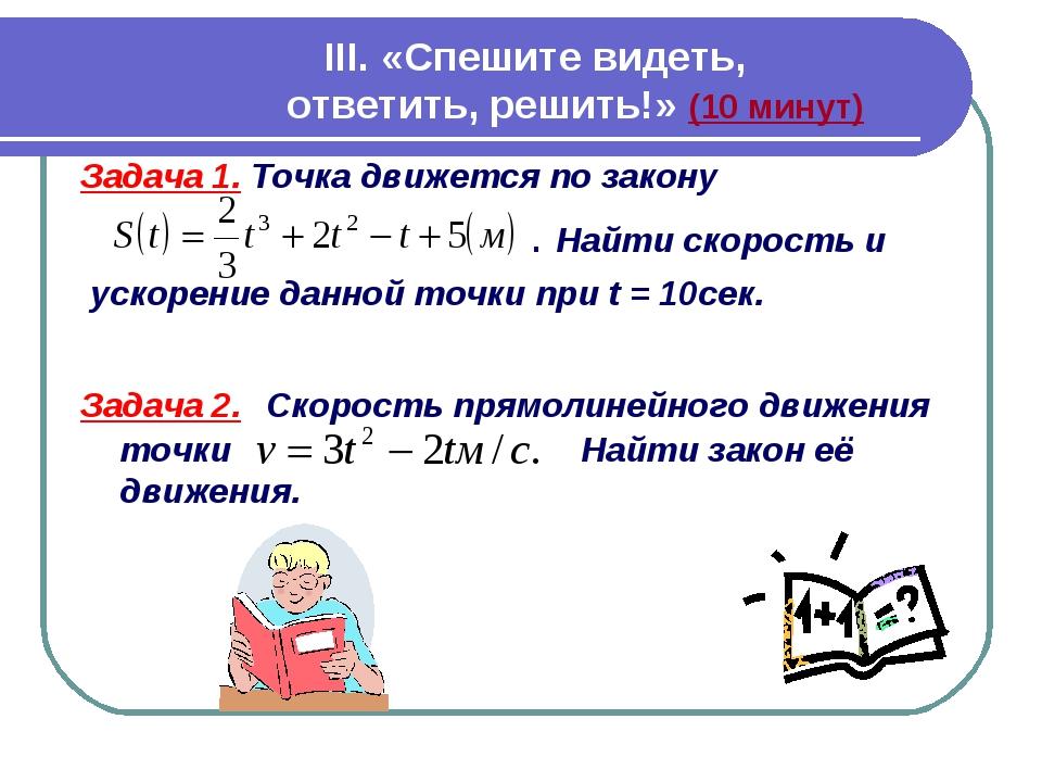 III. «Спешите видеть, ответить, решить!» (10 минут) Задача 1. Точка движется...