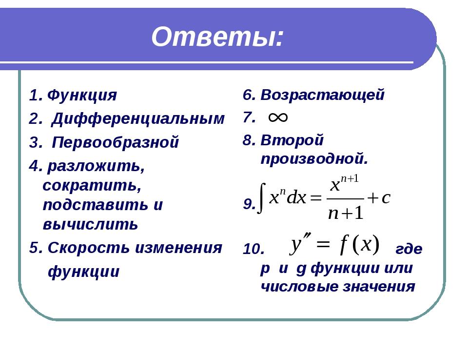 Ответы: 1. Функция 2. Дифференциальным 3. Первообразной 4. разложить, сократ...