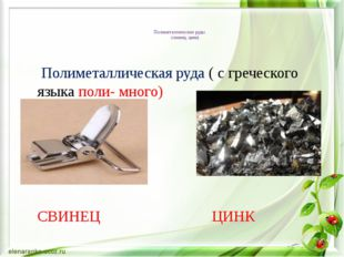 Полиметаллические руды (свинец, цинк) Полиметаллическая руда ( с греческого