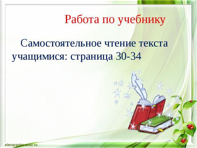 Работа по учебнику Самостоятельное чтение текста учащимися: страница 30-34