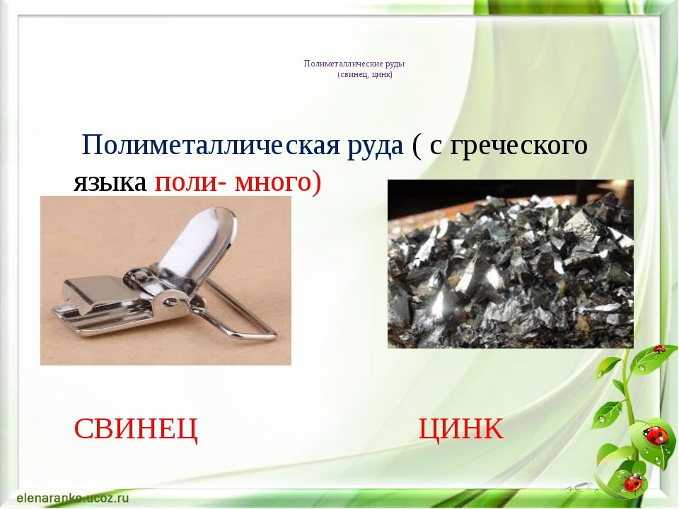 Полиметаллические руды (свинец, цинк) Полиметаллическая руда ( с греческого...
