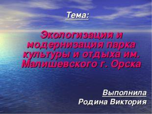 Тема: Экологизация и модернизация парка культуры и отдыха им. Малишевского г.