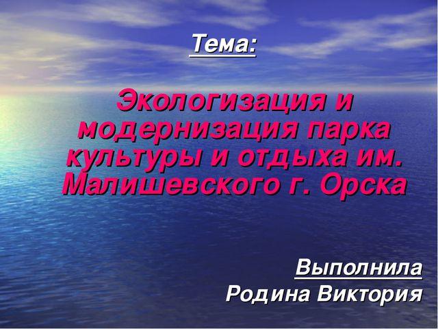 Тема: Экологизация и модернизация парка культуры и отдыха им. Малишевского г....