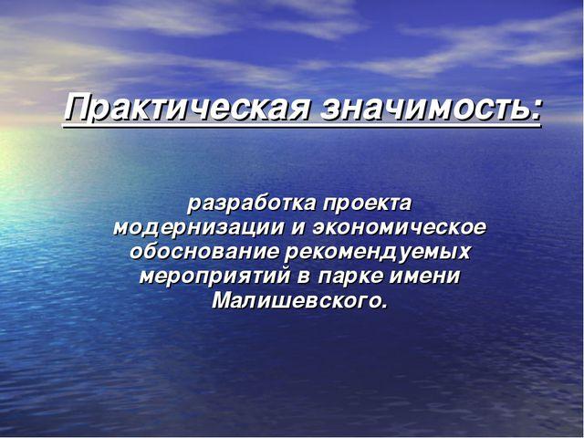 Практическая значимость: разработка проекта модернизации и экономическое обос...