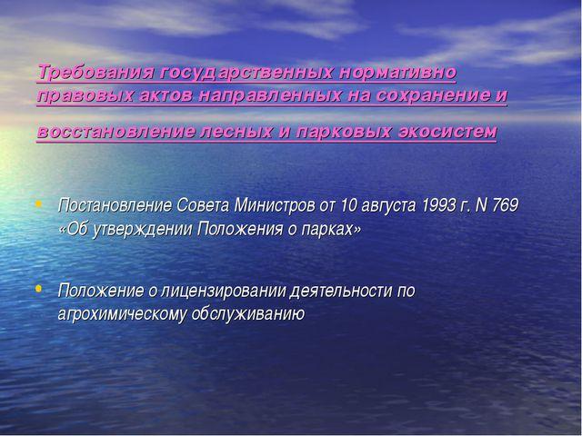 Требования государственных нормативно правовых актов направленных на сохранен...