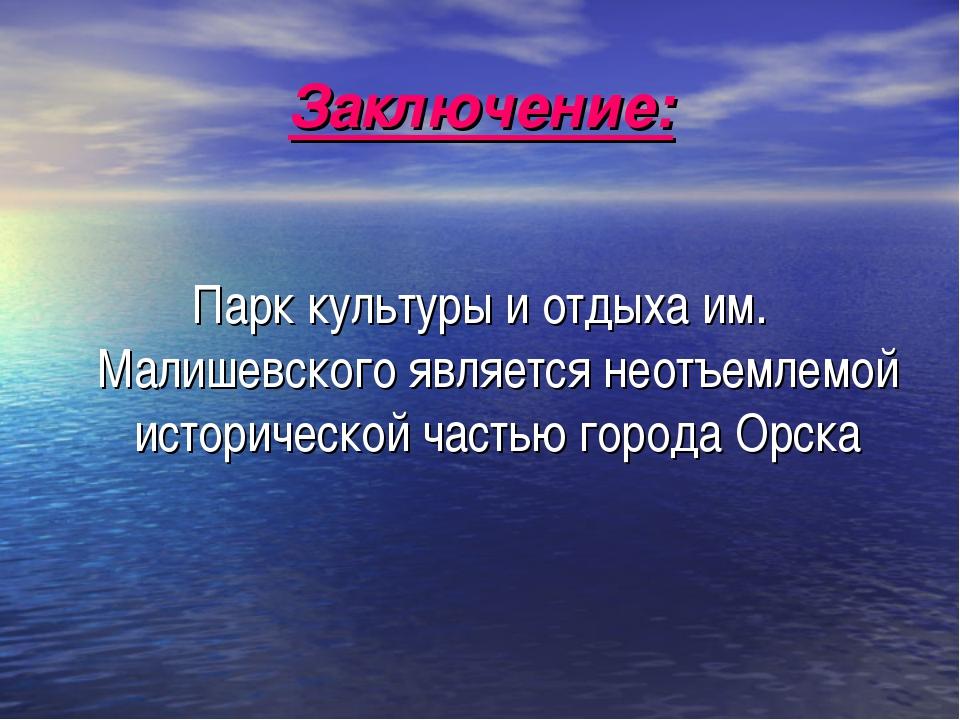 Заключение: Парк культуры и отдыха им. Малишевского является неотъемлемой ист...