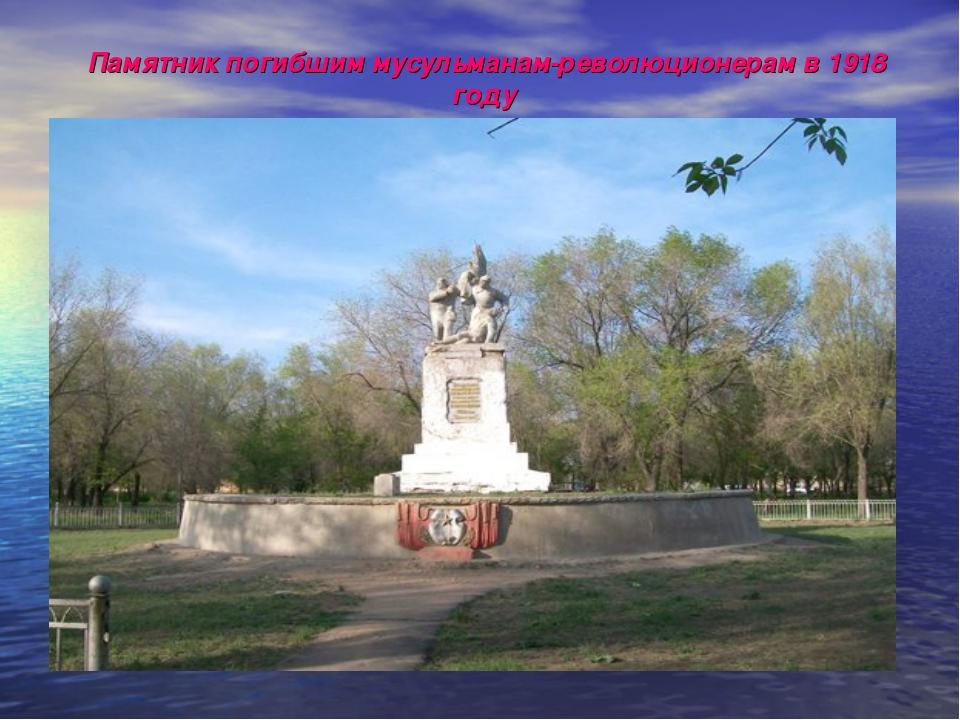 Памятник погибшим мусульманам-революционерам в 1918 году