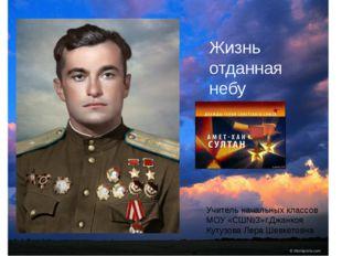 Жизнь отданная небу Учитель начальных классов МОУ «СШ№3»г.Джанкоя Кутузова Л