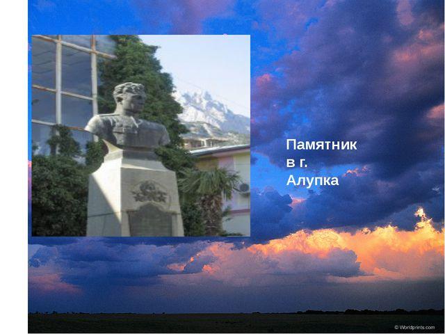 Памятник в г. Алупка
