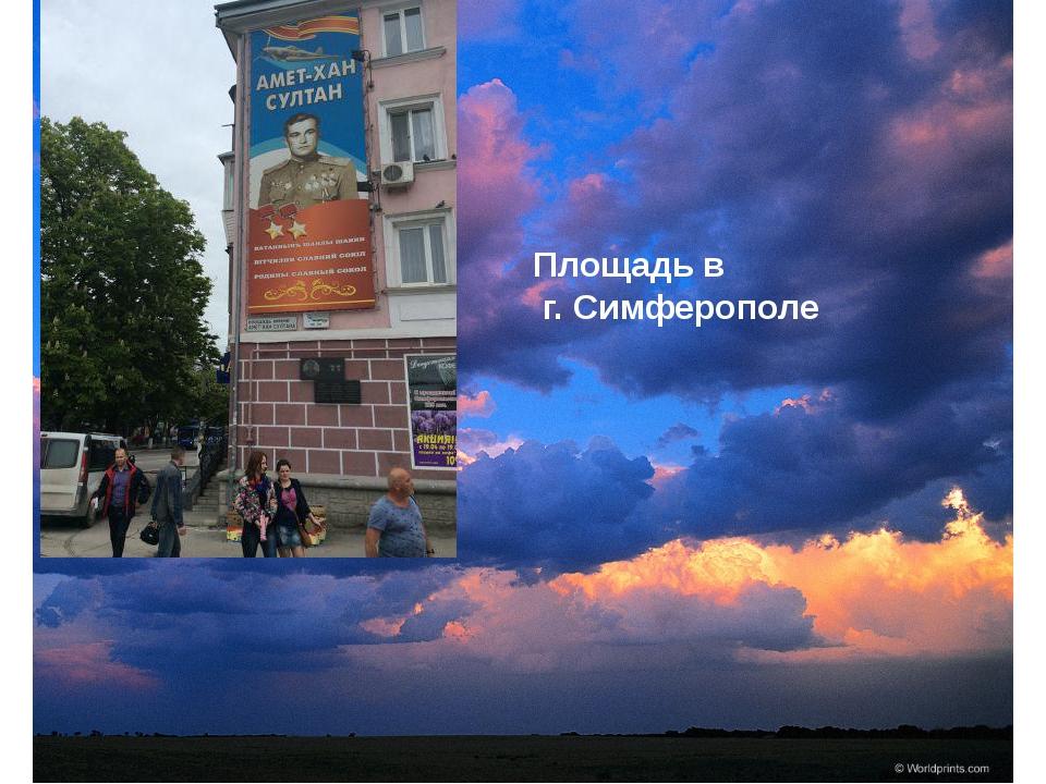 Площадь в г. Симферополе