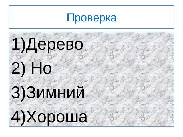 Проверка 1)Дерево 2) Но 3)Зимний 4)Хороша