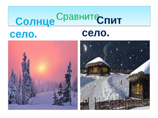 Сравните Солнце село. Спит село.