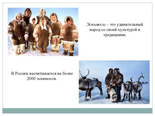 Эскимосы – это удивительный народ со своей культурой и традициями. В России н