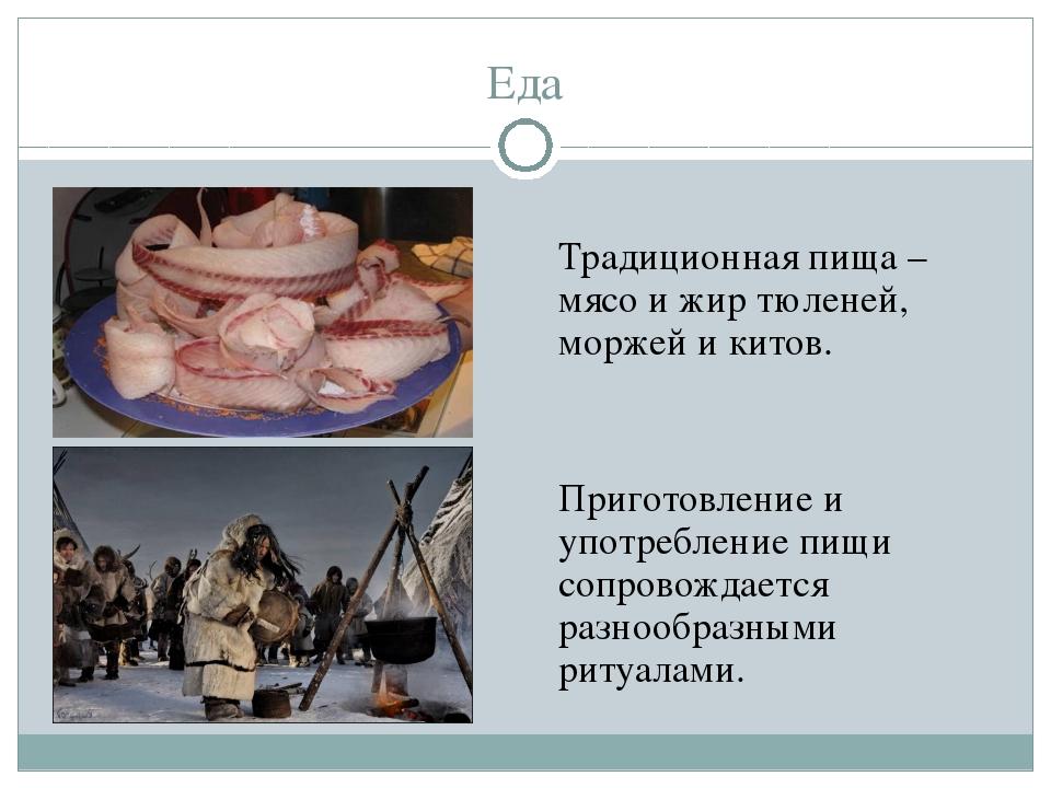 Еда Традиционная пища – мясо и жир тюленей, моржей и китов.  Приготовление...