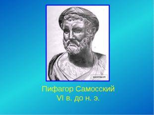 Пифагор Самосский VI в. до н. э.