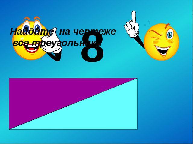 8 Найдите на чертеже все треугольники