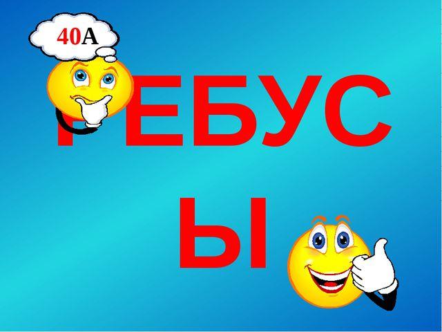 РЕБУСЫ 40А