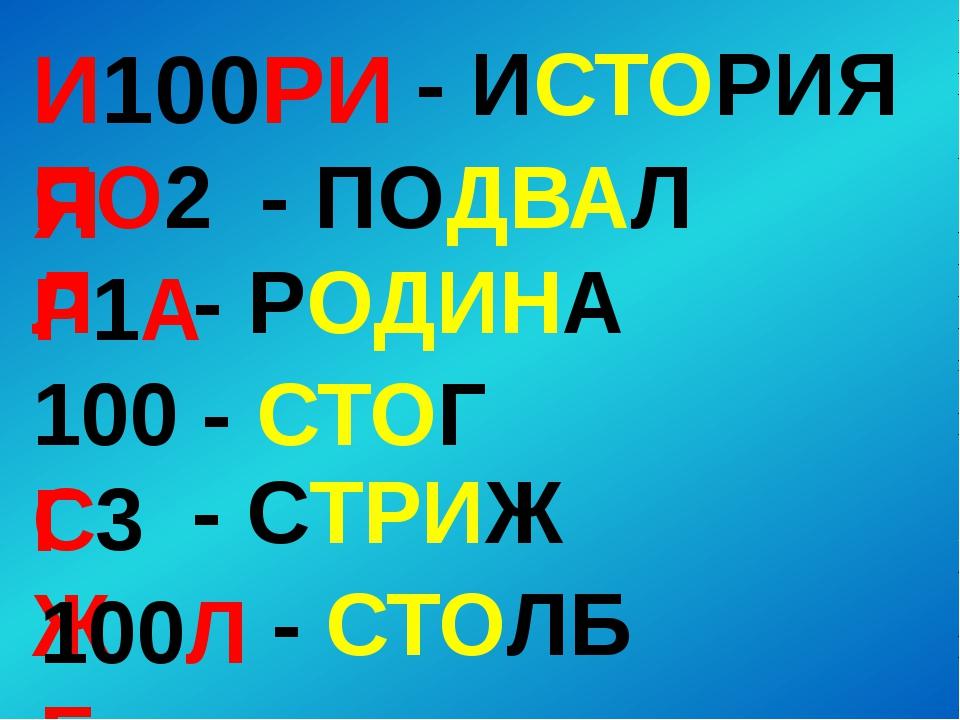 И100РИЯ ПО2Л Р1А С3Ж 100Г 100ЛБ - ИСТОРИЯ - ПОДВАЛ - РОДИНА - СТОГ - СТОЛБ -...