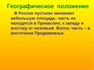 Географическое положение В России пустыни занимают небольшую площадь: часть и