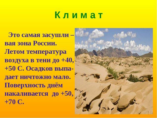 К л и м а т Это самая засушли –вая зона России. Летом температура воздуха в т...