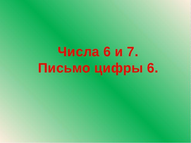 Числа 6 и 7. Письмо цифры 6.