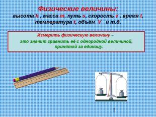 Физические величины: высота h , масса m, путь s, скорость v , время t, темпер