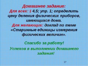 Домашнее задание: Для всех: § 4,5; упр. 1; определить цену деления физических