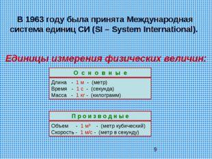 Единицы измерения физических величин: О с н о в н ы е Длина - 1 м - (метр) Вр