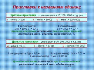 Приставки к названиям единиц: Кратные приставки - увеличивают в 10, 100, 1000