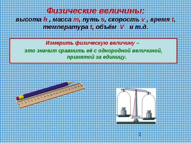 Физические величины: высота h , масса m, путь s, скорость v , время t, темпер...