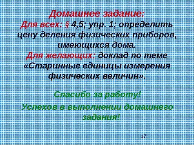 Домашнее задание: Для всех: § 4,5; упр. 1; определить цену деления физических...
