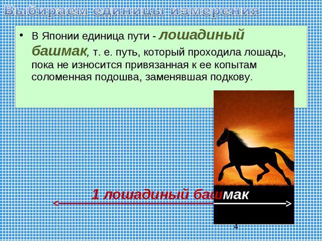 В Японии единица пути - лошадиный башмак, т. е. путь, который проходила лошад...