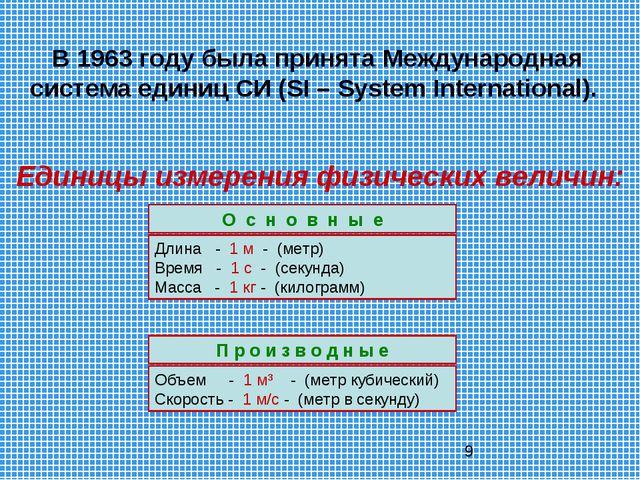 Единицы измерения физических величин: О с н о в н ы е Длина - 1 м - (метр) Вр...