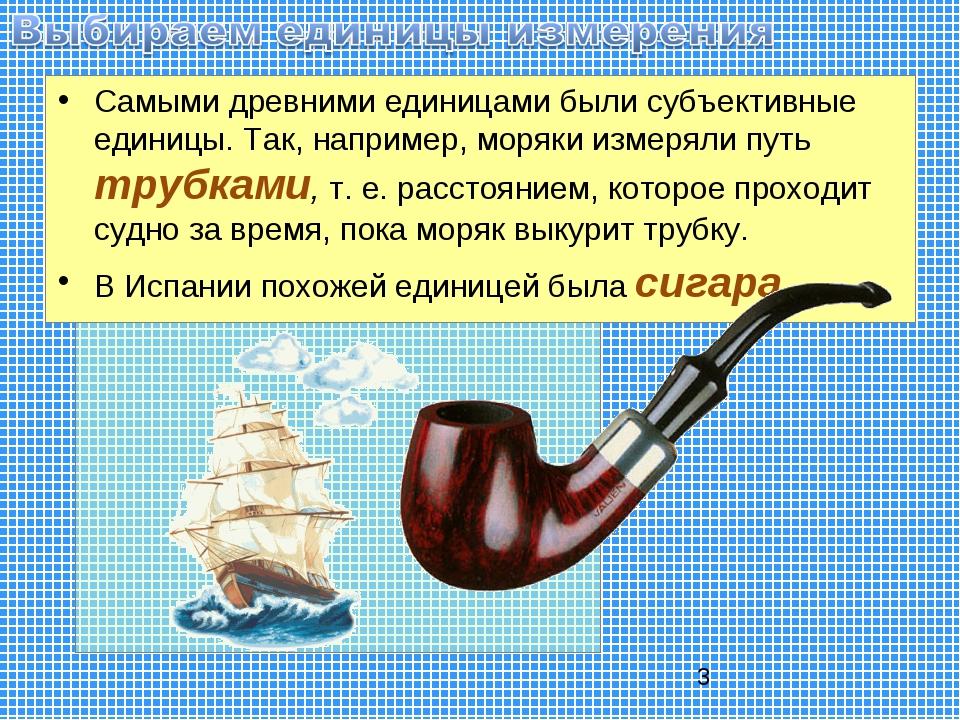 Самыми древними единицами были субъективные единицы. Так, например, моряки из...