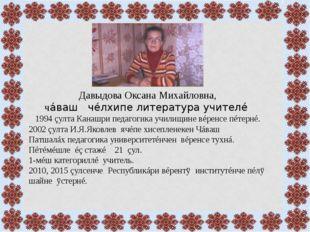 Давыдова Оксана Михайловна, чáваш чéлхипе литература учителé 1994 çулта Кана
