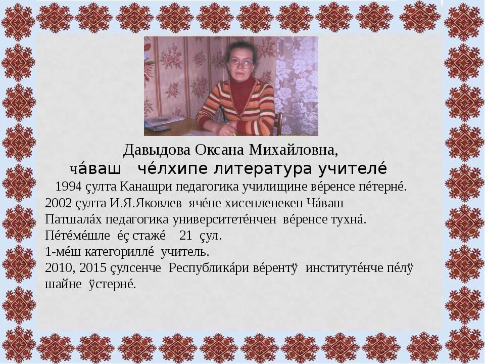 Давыдова Оксана Михайловна, чáваш чéлхипе литература учителé 1994 çулта Кана...