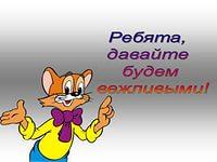 http://im0-tub-ru.yandex.net/i?id=fe32d423548817b304f3a479cd2a2abe-04-144&n=21