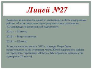 Лицей №27 Команда Лицея является одной из сильнейших в Железнодорожном районе
