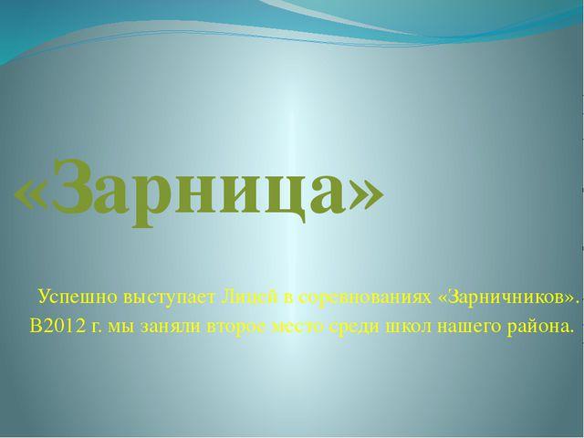 «Зарница» Успешно выступает Лицей в соревнованиях «Зарничников». В2012 г. мы...