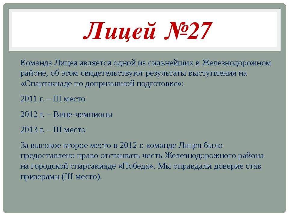 Лицей №27 Команда Лицея является одной из сильнейших в Железнодорожном районе...