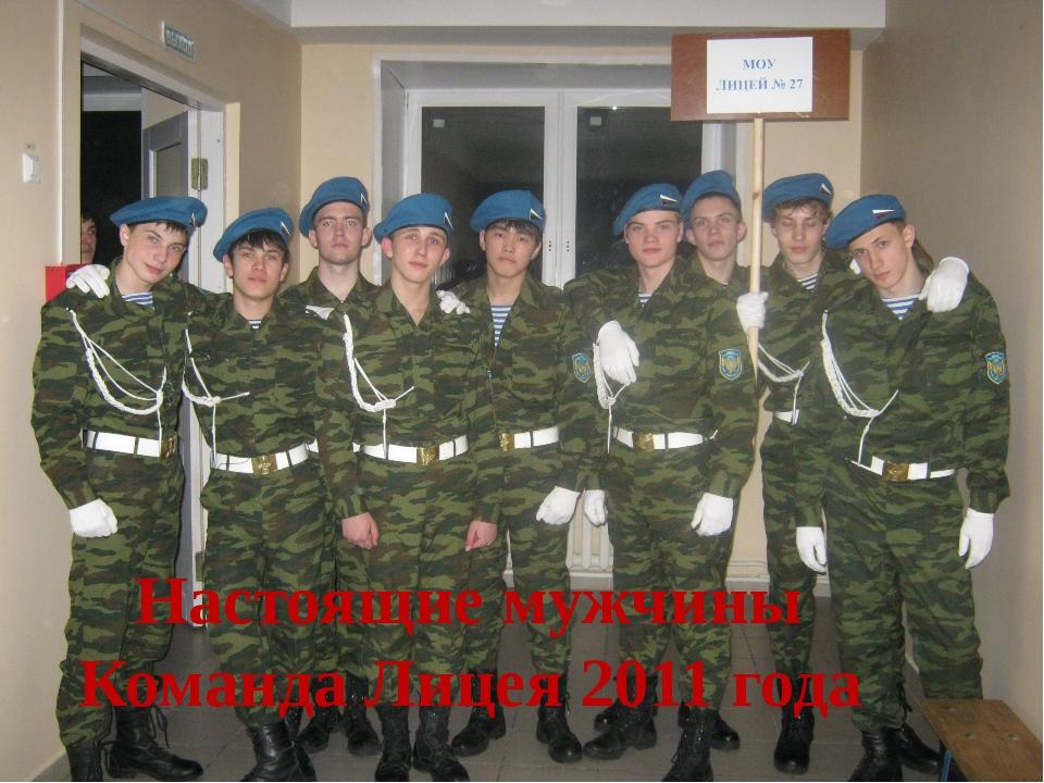 Настоящие мужчины Команда Лицея 2011 года