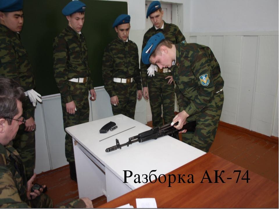 Разборка АК-74